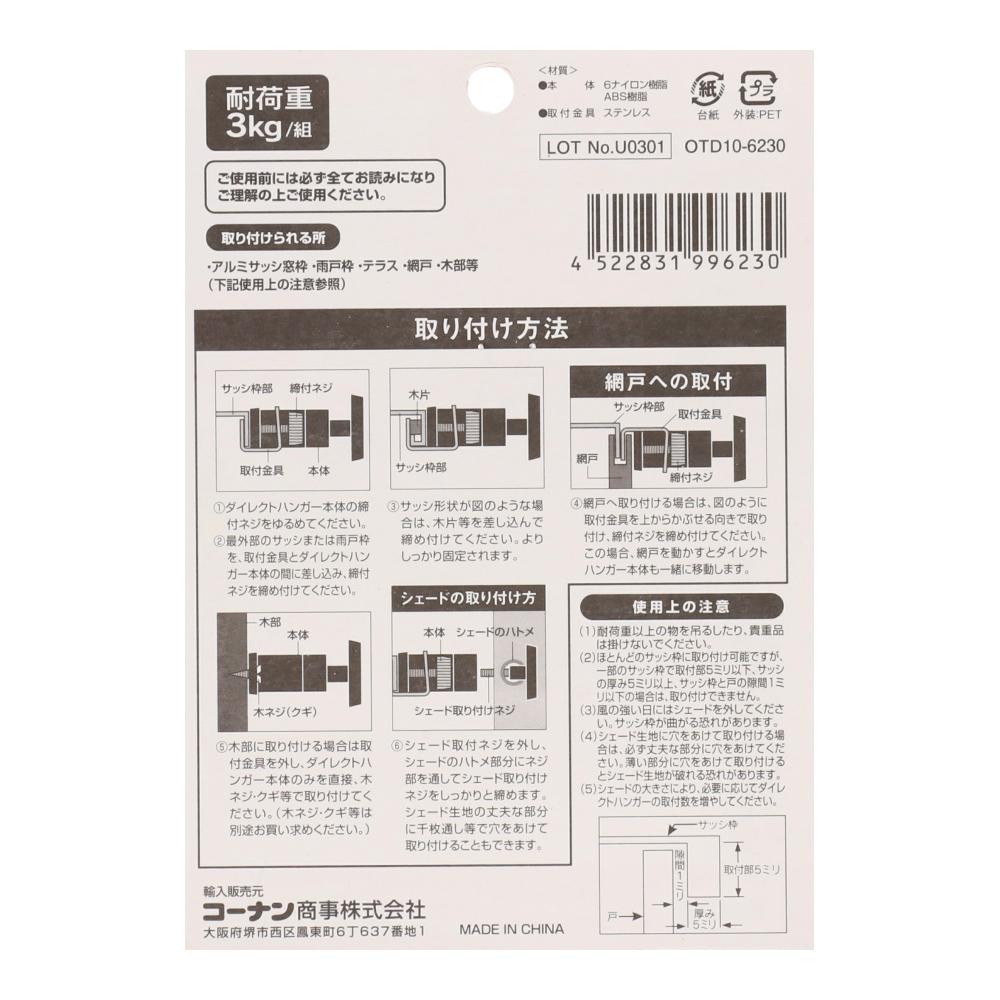 コーナン オリジナル LIFELEX ネジでサッシ取付けるフック オーニング用