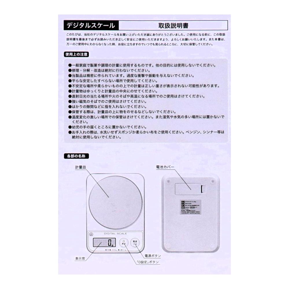 アトラス デジタルキッチンスケール3kg ADS−3100