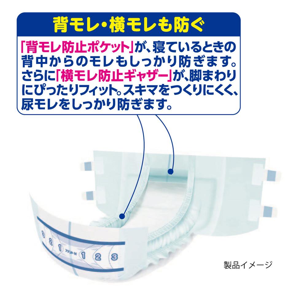 アテント 背モレ・横モレも防ぐテープ式 M30枚 介護オムツ 重度 ×2個セット