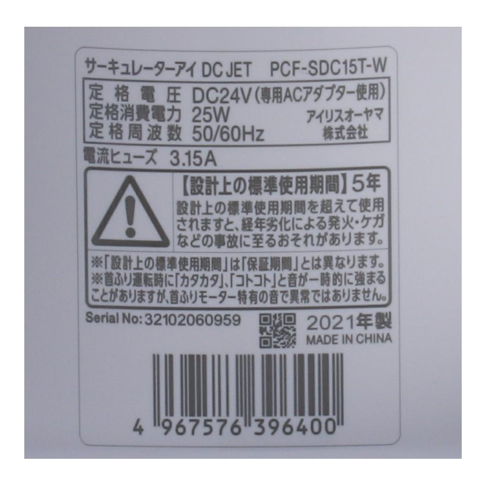 アイリスオーヤマ(IRIS OHYAMA) サーキュレーターアイDC JET PCF−SDC15T 約幅210×奥行210×高さ290mm ホワイト