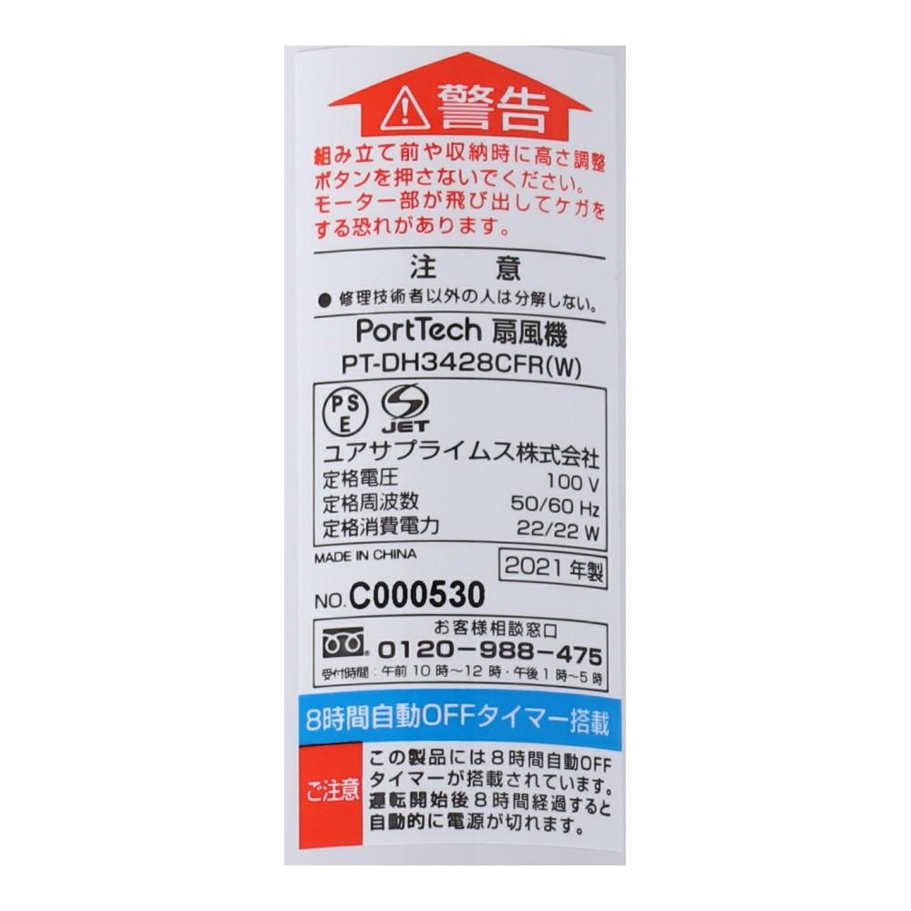 コーナン オリジナル PortTech DC温度センサー扇 PT−DH3428CFR(W)