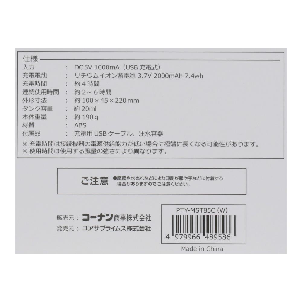 コーナン オリジナル PortTech 充電式 ハンディミストファン PTY−MST85C(W)