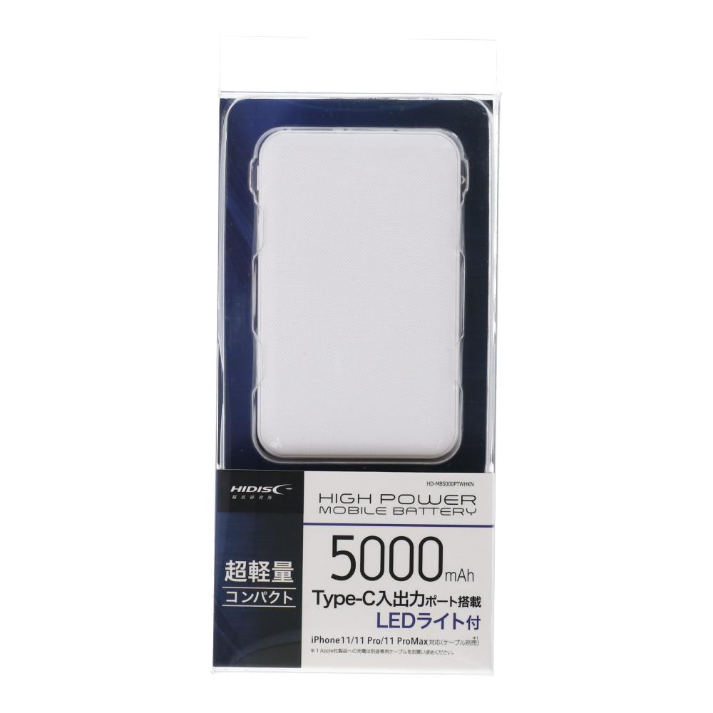 ライト付モバイルバッテリー5000mAh HD−MB5000PTWHKN