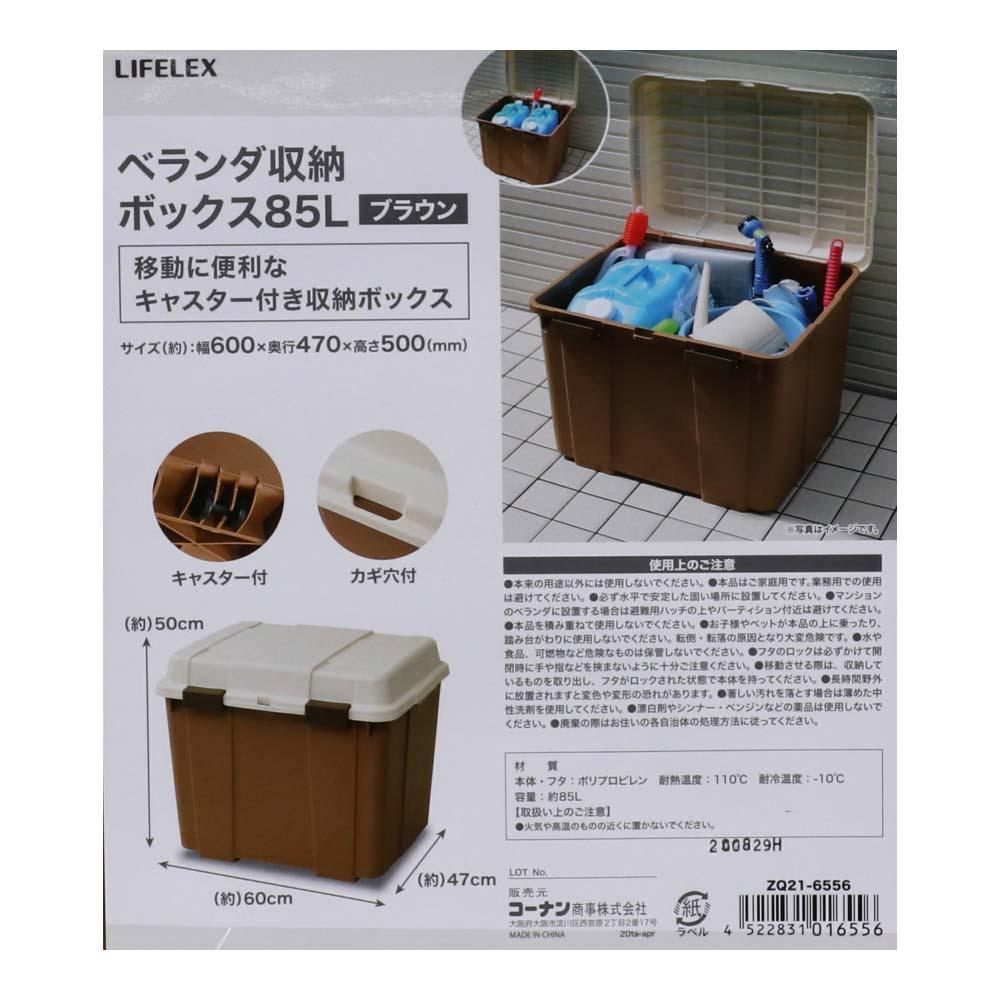 【 めちゃ早便 】コーナン オリジナル LIFELEX ベランダボックス 85L ブラウン ZQ21-6556