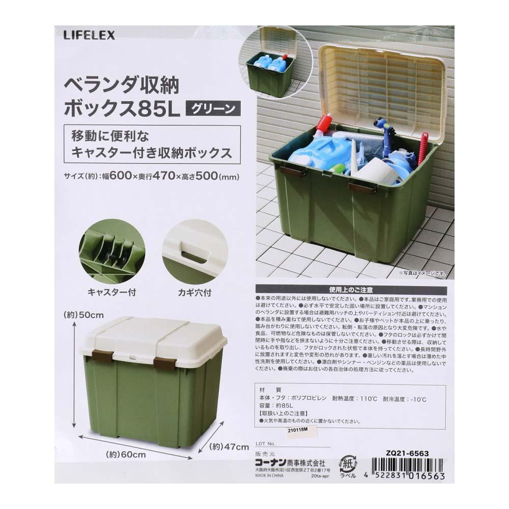 【 めちゃ早便 】コーナン オリジナル LIFELEX ベランダボックス 85L グリーン ZQ21-6563