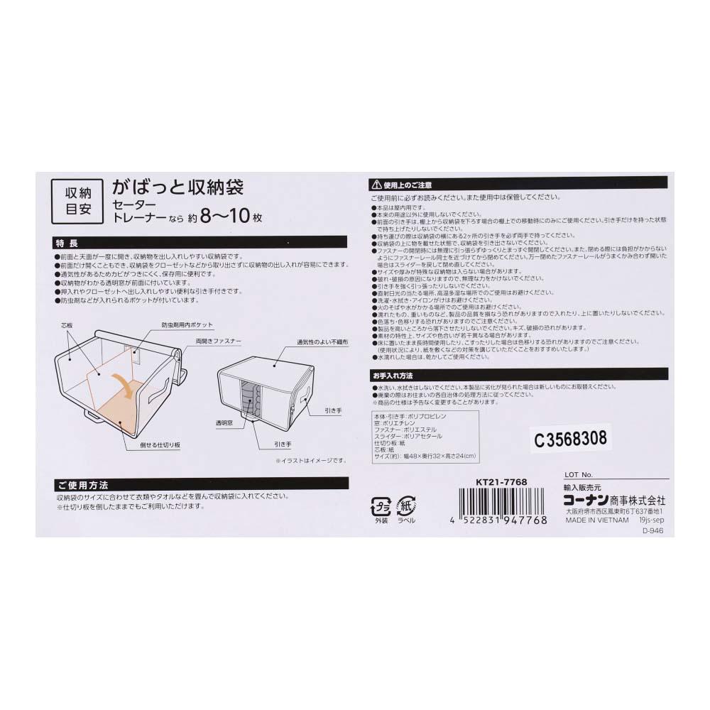 コーナン オリジナル LIFELEX がばっと収納袋 M KT21−7768