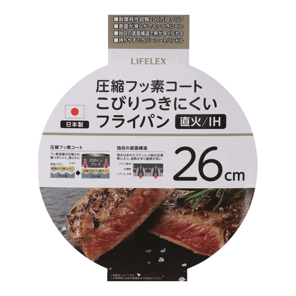 コーナン オリジナル LIFELEX 圧縮フッ素コートこびりつきにくいフライパン 26cm KHK05-4480 直火/IH対応