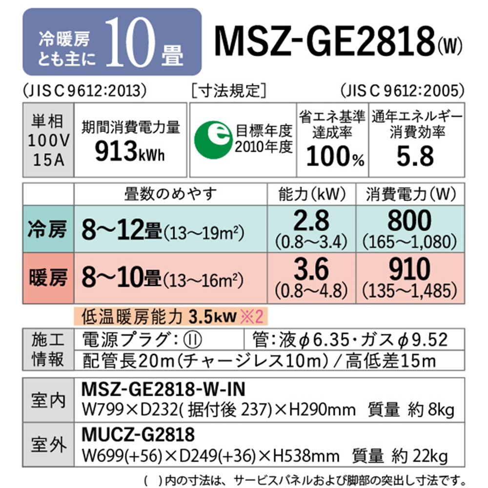 【リサイクル対象品】三菱 冷暖ルームエアコン MSZ−GE2818−W ルームエアコン霧ヶ峰GEシリーズ