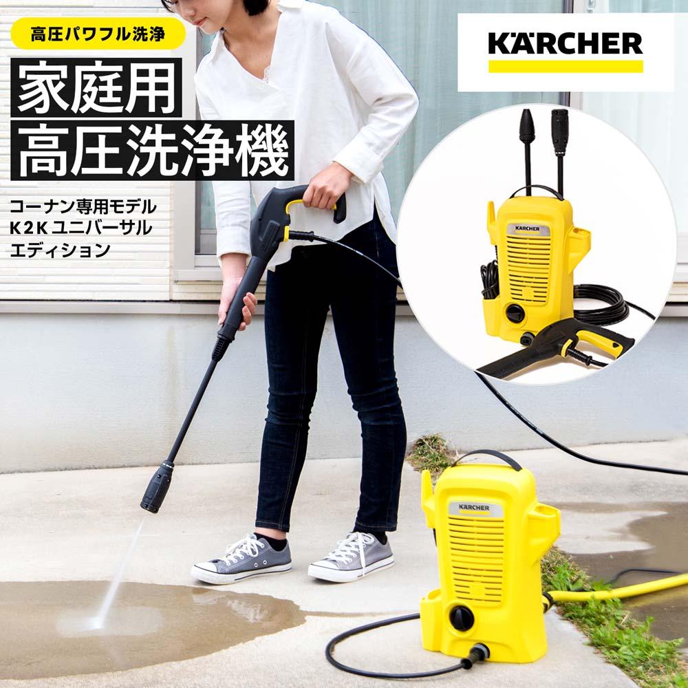 ケルヒャー(Karcher) 家庭用 高圧洗浄機 K2K ユニバーサルエディション
