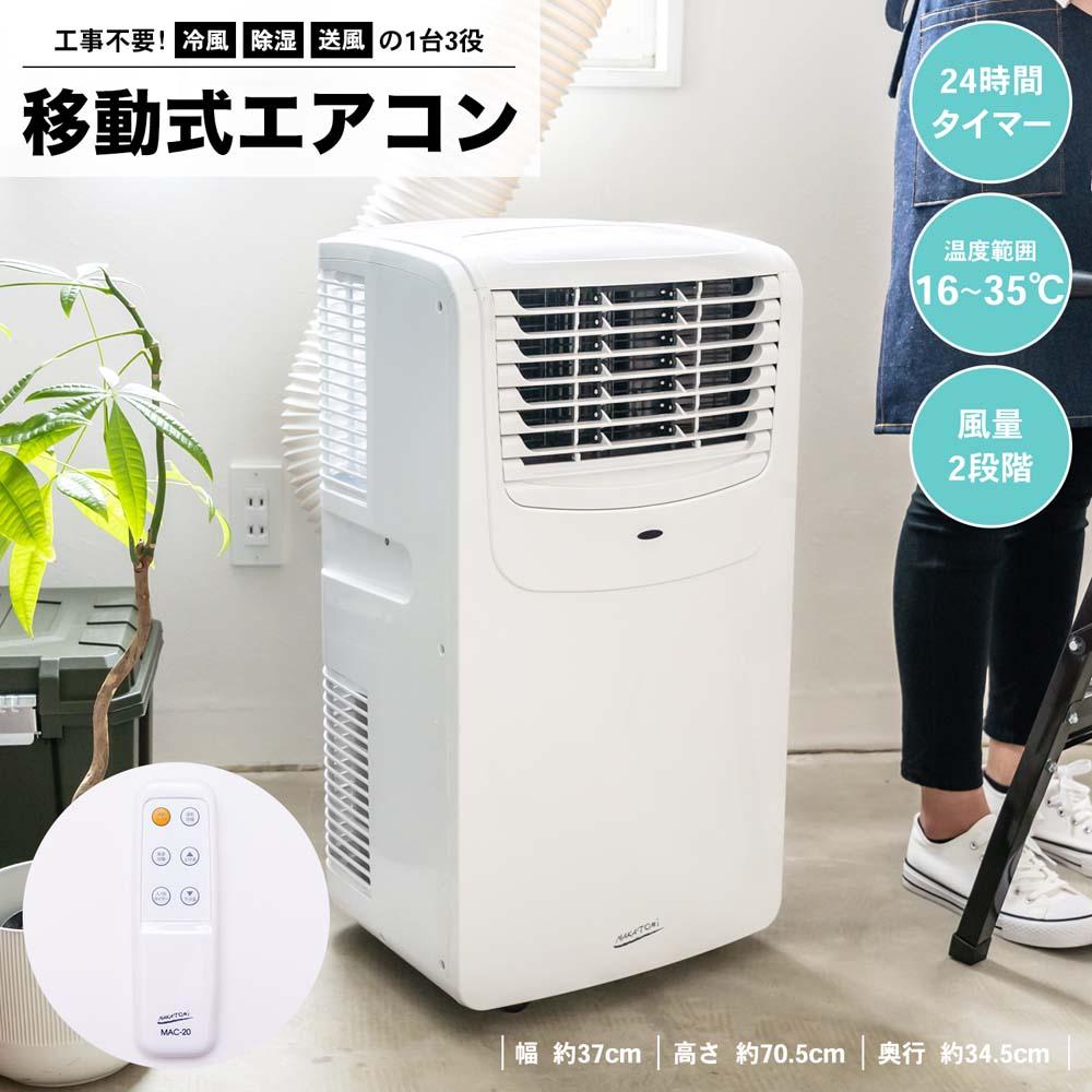 NAKATOMI 移動式エアコン MAC−20