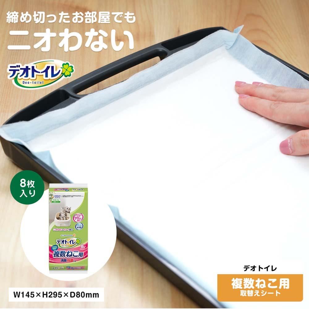 ◎ユニ・チャーム デオトイレ 複数ねこ用消臭・抗菌シート8枚