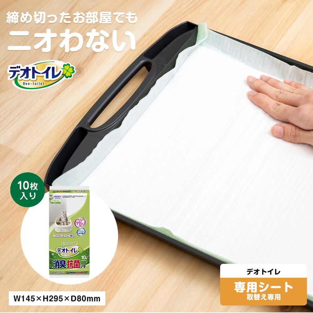 【 めちゃ早便 】☆ ◎ユニ・チャーム デオトイレ 消臭・抗菌シート10枚