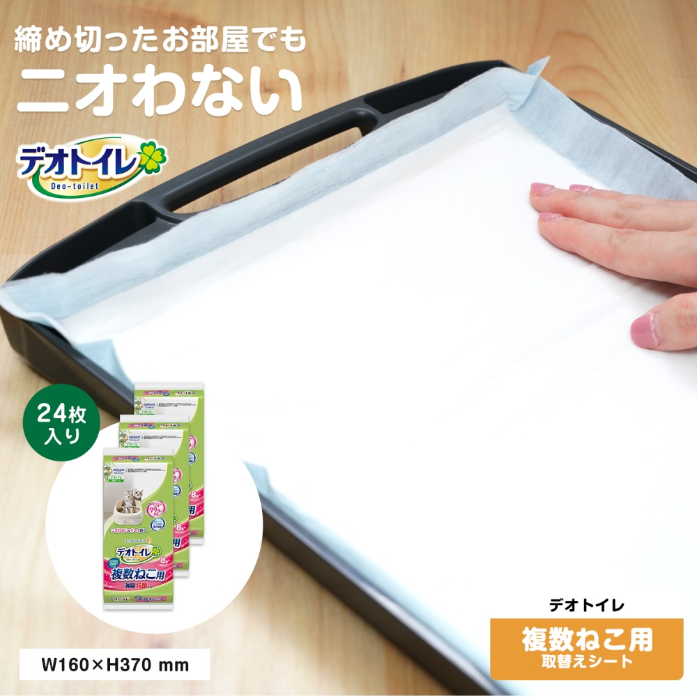 【 めちゃ早便 】◎ユニ・チャーム デオトイレ 複数ねこ用消臭・抗菌シート8枚×3