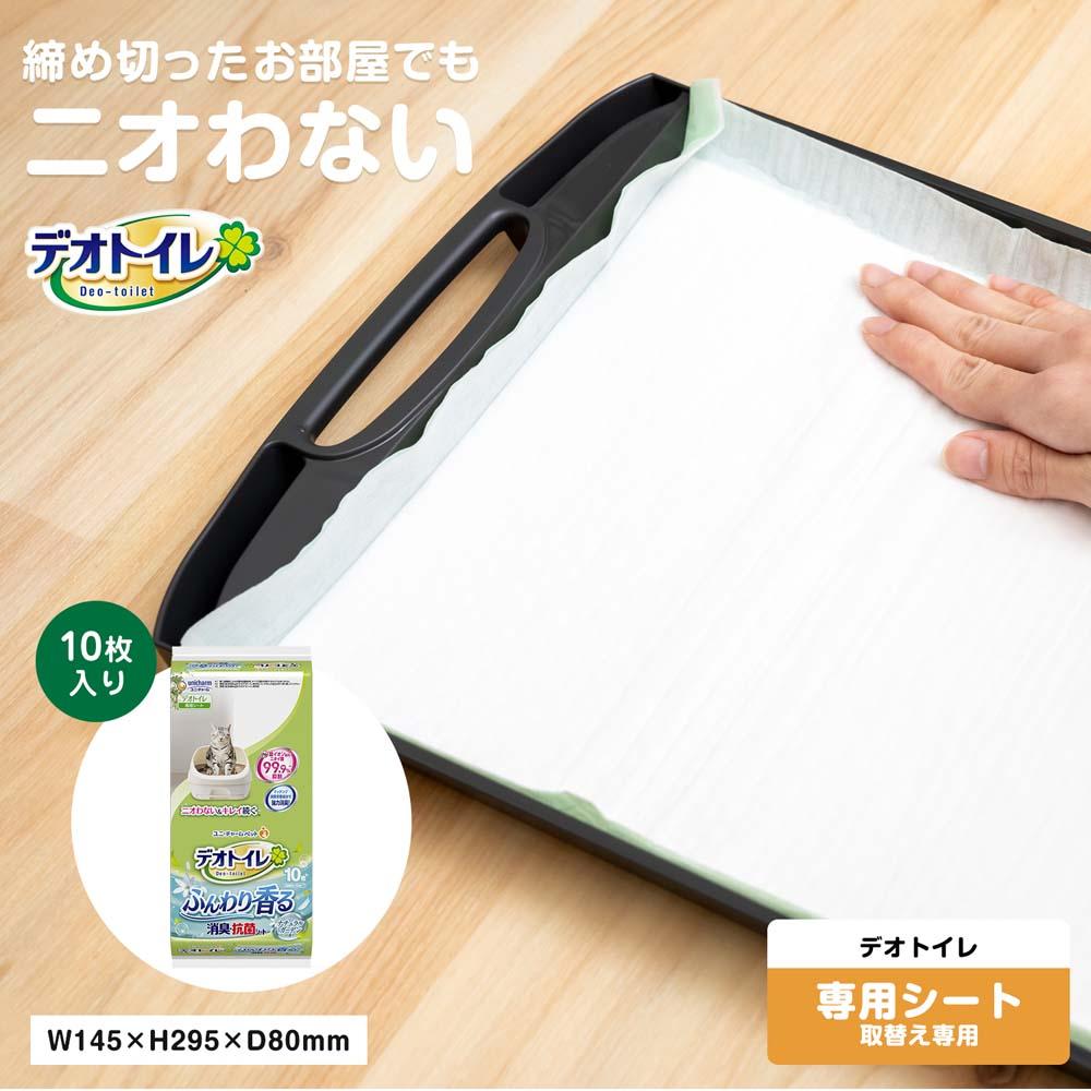 ☆ ◎ユニ・チャーム デオトイレ ふんわり香る消臭・抗菌シート ナチュラルガーデンの香り10枚
