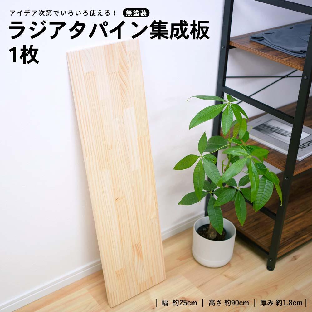 コーナン オリジナル パイン集成材(ラジアタ) 250×18×910mm