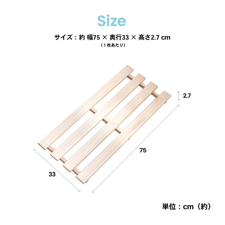 【 めちゃ早便 】コーナン オリジナル 桐すのこ2枚組 KSN01−1477
