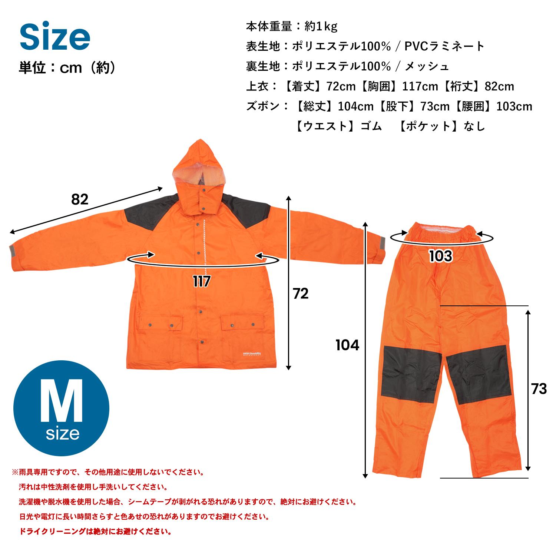 ◇ コーナン オリジナル ハードレインスーツ フレアオレンジ M KN−006