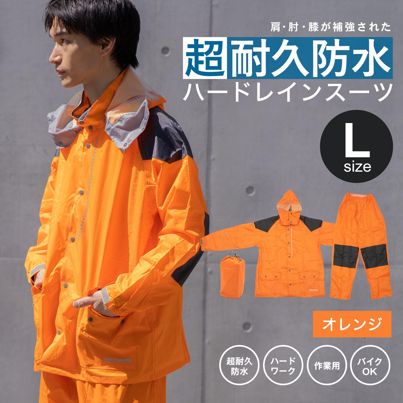 コーナン オリジナル ハードレインスーツ フレアオレンジ L KN−006