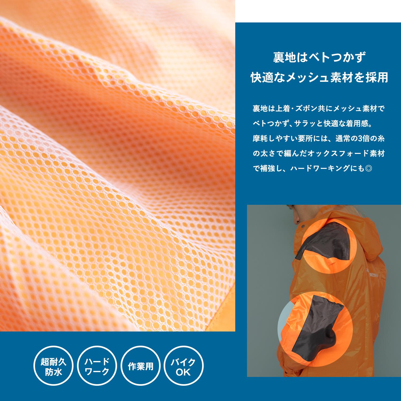 ◇ コーナン オリジナル ハードレインスーツ フレアオレンジ L KN−006