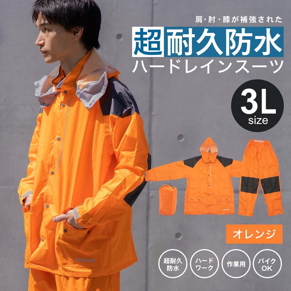 コーナン オリジナル ハードレインスーツ フレアオレンジ 3L KN−006