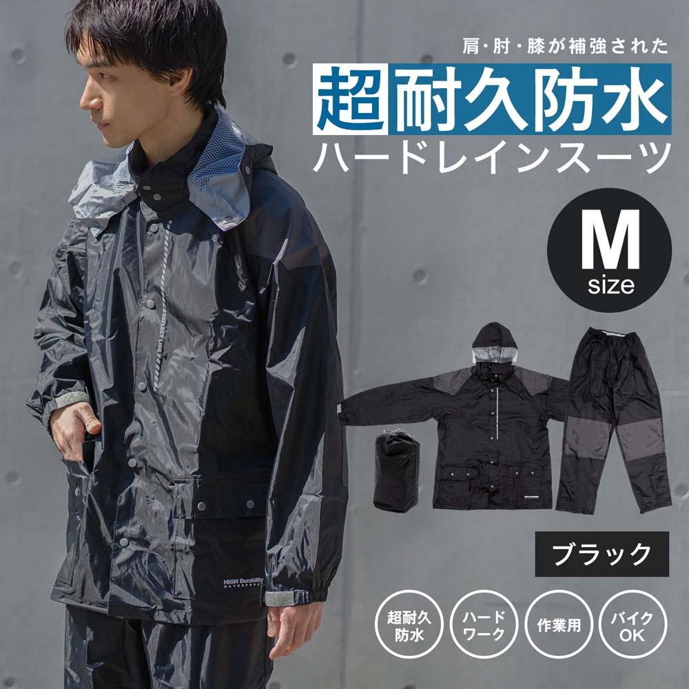 コーナン オリジナル ハードレインスーツ ブラック M KN−006