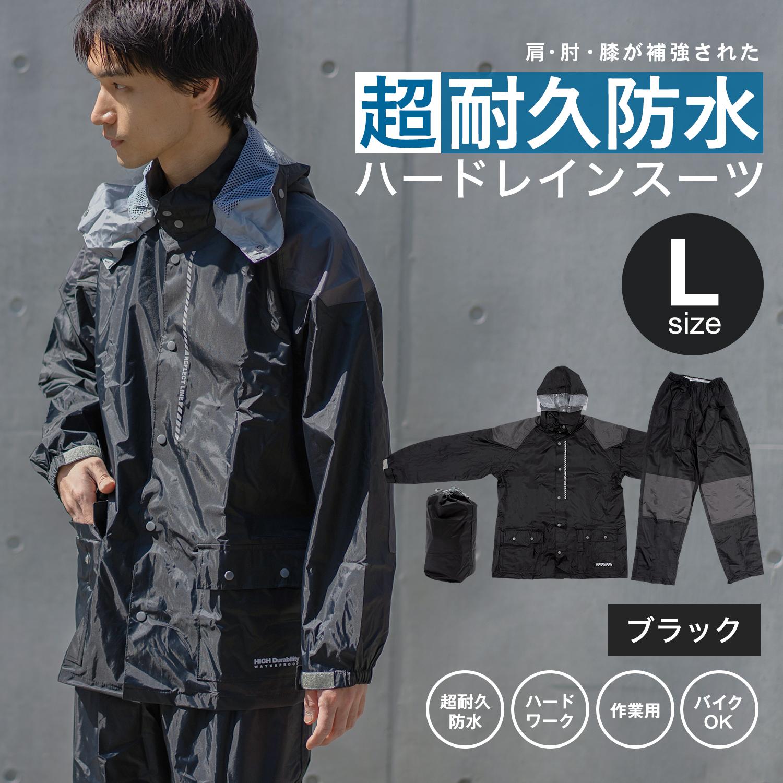 コーナン オリジナル ハードレインスーツ ブラック L KN−006