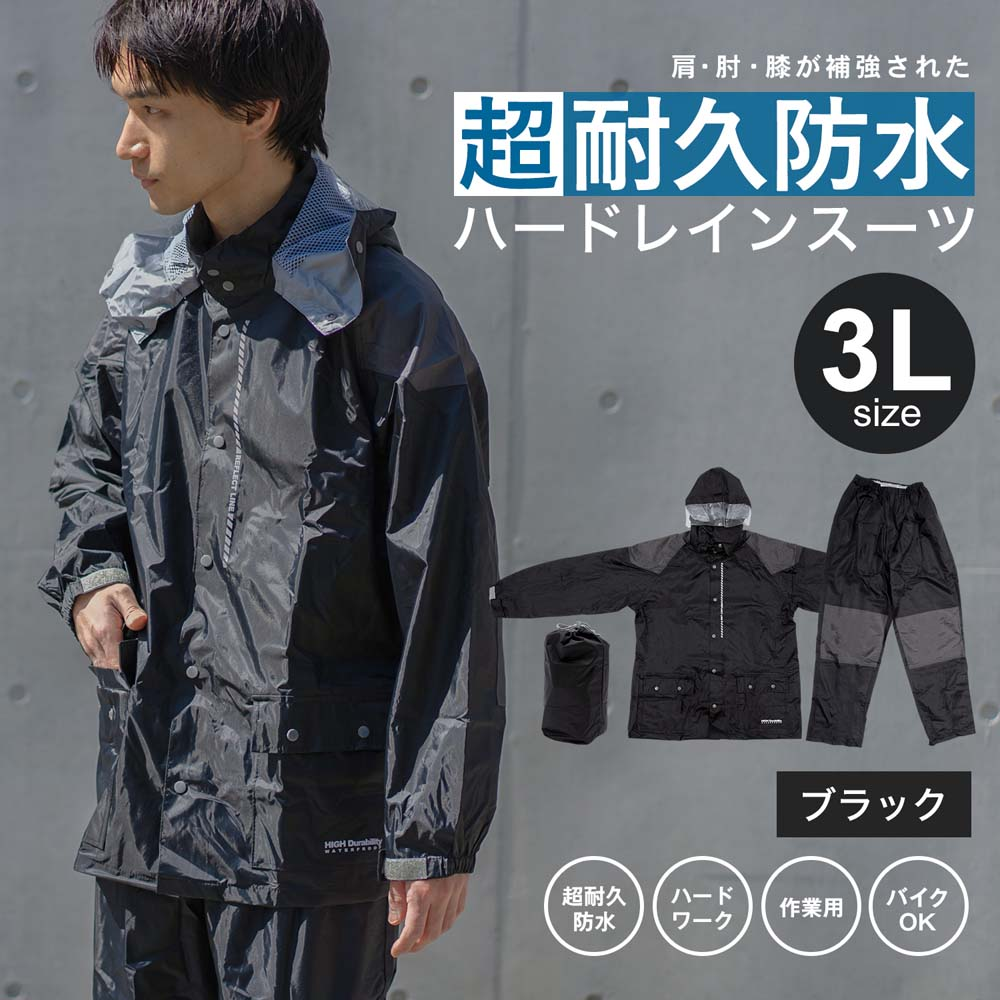 コーナン オリジナル ハードレインスーツ ブラック 3L KN−006