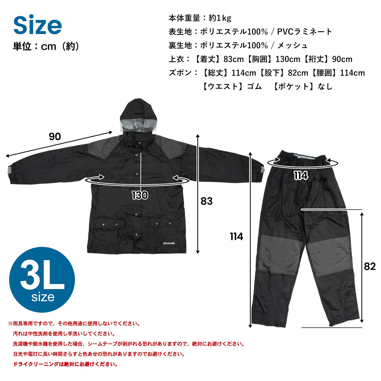 ◇ コーナン オリジナル ハードレインスーツ ブラック 3L KN−006
