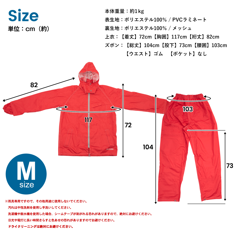 ◇ コーナン オリジナル 超撥水レインスーツ フォーミュラレッド M KN−007