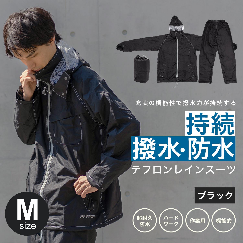 ◇ コーナン オリジナル 超撥水レインスーツ ミッドナイトブラック M KN−007