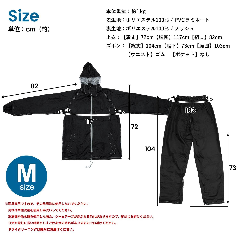 【 めちゃ早便 】◇ コーナン オリジナル 超撥水レインスーツ ミッドナイトブラック M KN−007