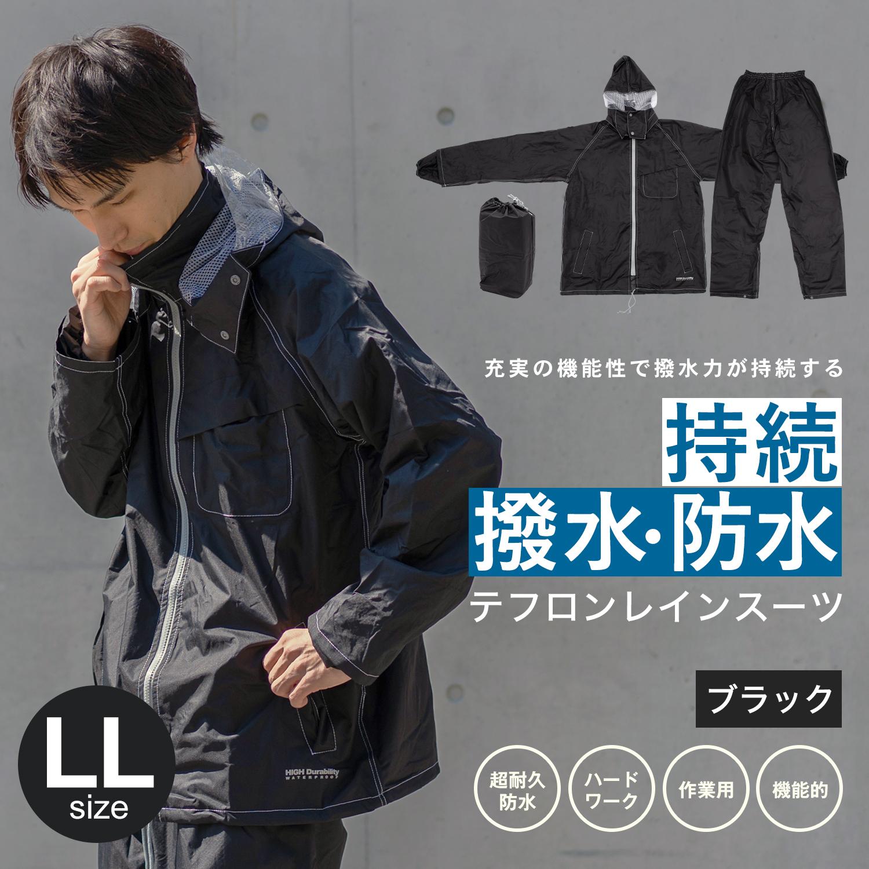 コーナン オリジナル 超撥水レインスーツ ミッドナイトブラック LL KN−007