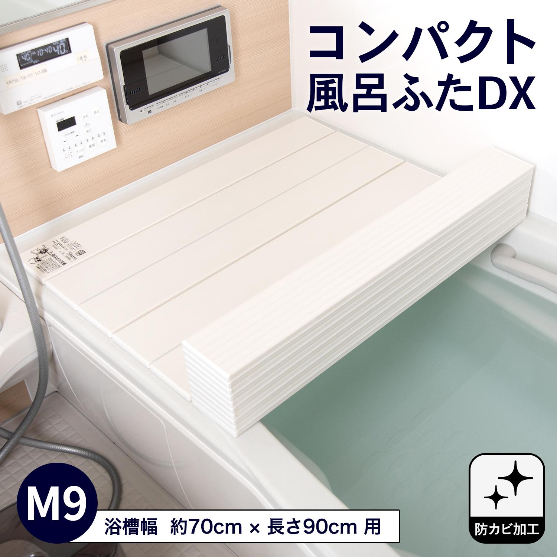 コーナン オリジナル コンパクト風呂ふた DXM−9T ホワイト