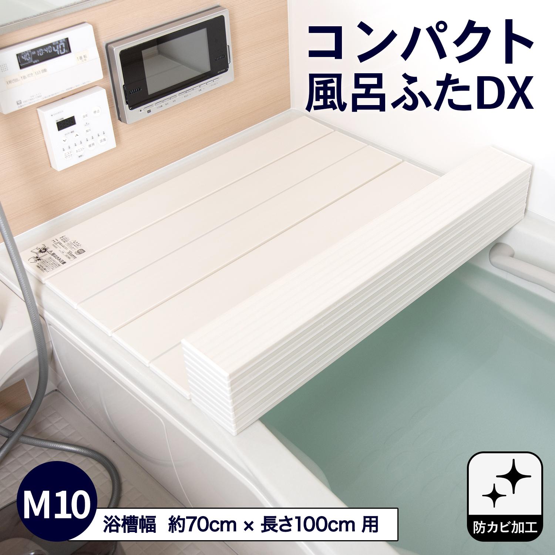 コーナン オリジナル コンパクト風呂ふた DXM−10T ホワイト