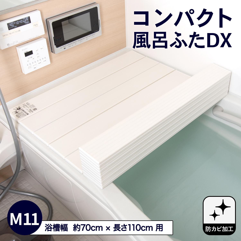 コーナン オリジナル コンパクト風呂ふた DXM−11T ホワイト