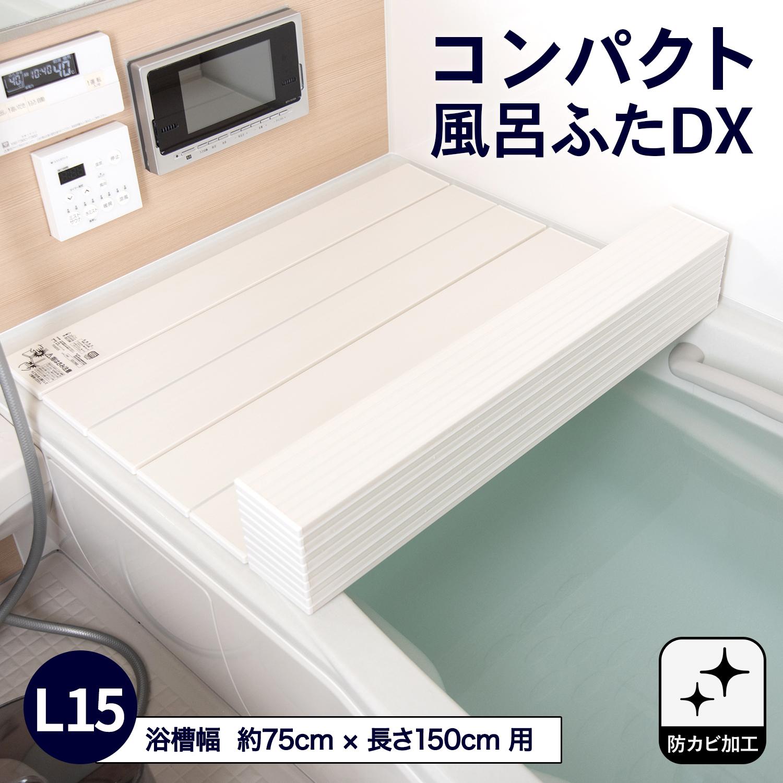 コーナン オリジナル コンパクト風呂ふた DXL−15T ホワイト
