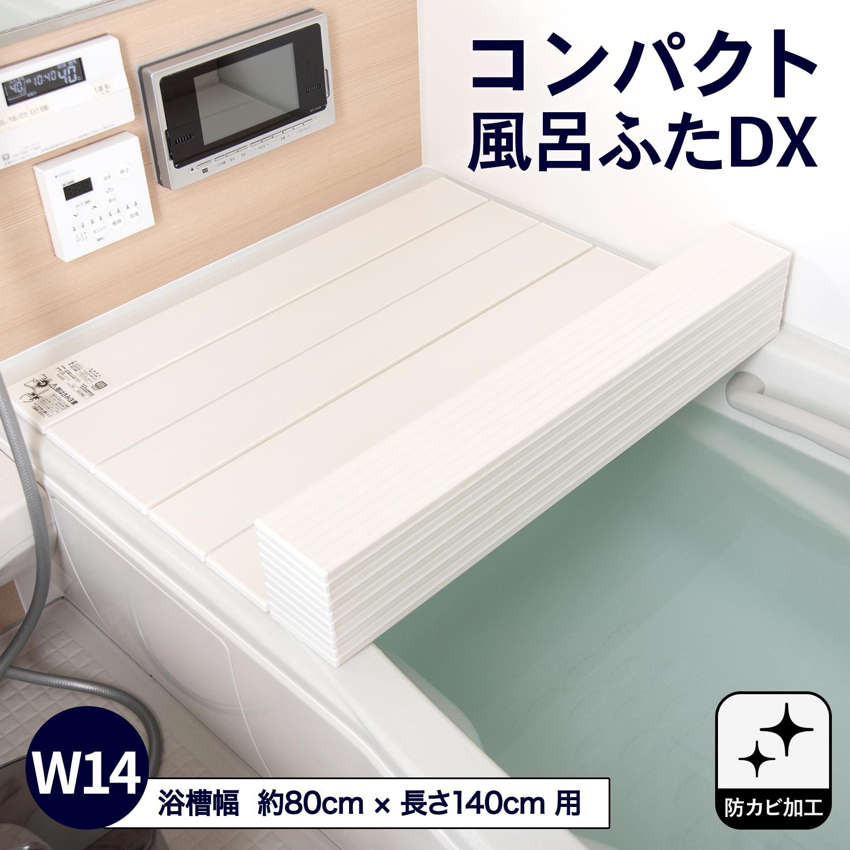 コーナン オリジナル コンパクト風呂ふた DXW−14T ホワイト