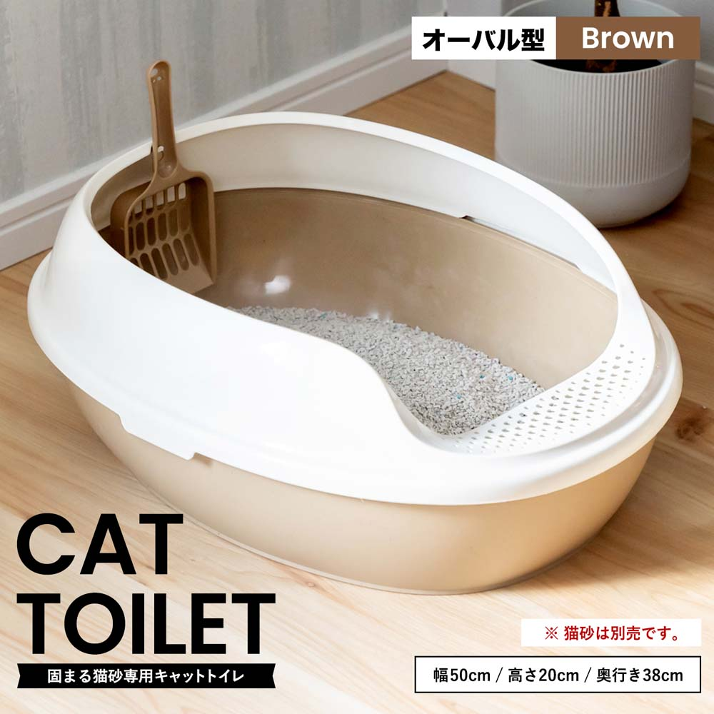 【 めちゃ早便 】◇ コーナン オリジナル キャットトイレ オーバルBR