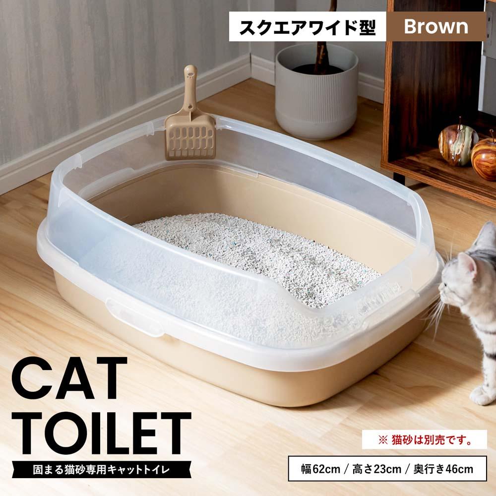 【 めちゃ早便 】コーナン オリジナル キャットトイレ スクエアワイドBR