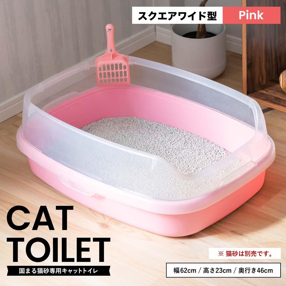 【 めちゃ早便 】コーナン オリジナル キャットトイレ スクエアワイドPI