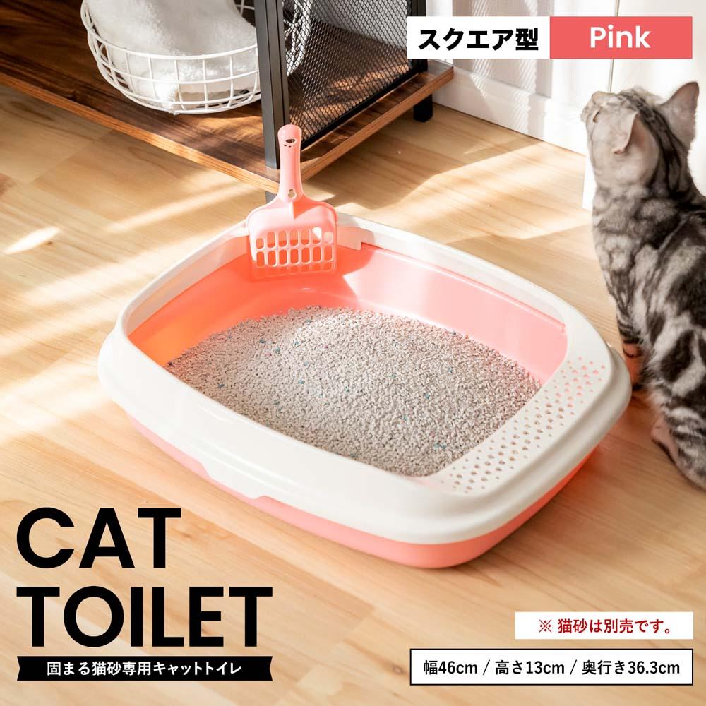 ◇ コーナン オリジナル キャットトイレ スクエアPI