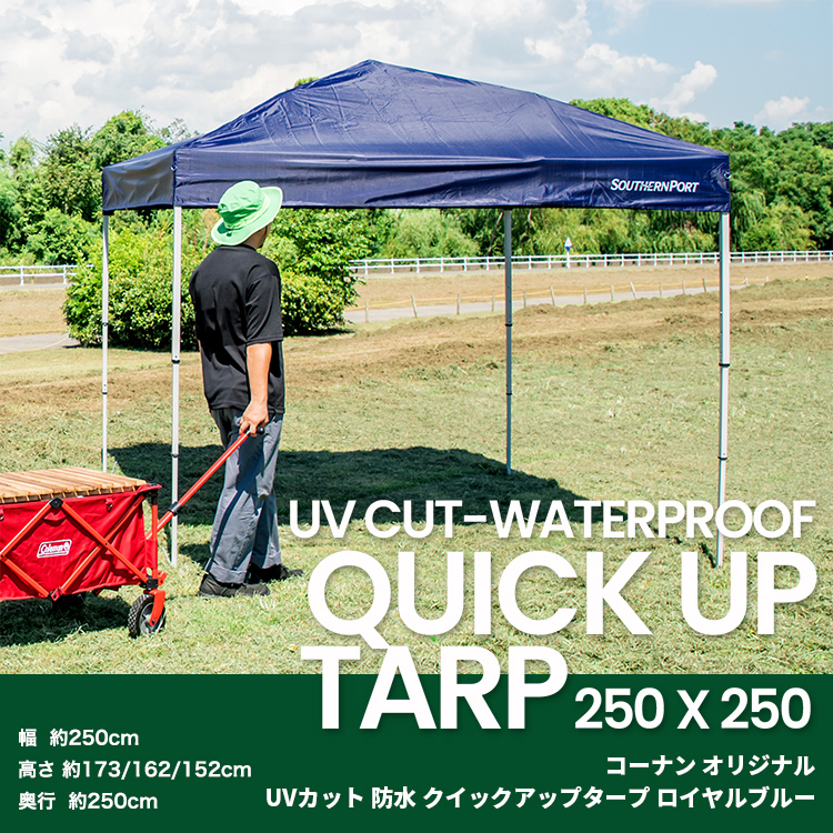 コーナン オリジナル UVカット 防水 クイックアップタープ ロイヤルブルー 幅250X奥行250X高さ173/162/152cm 高さ3段階調整可能