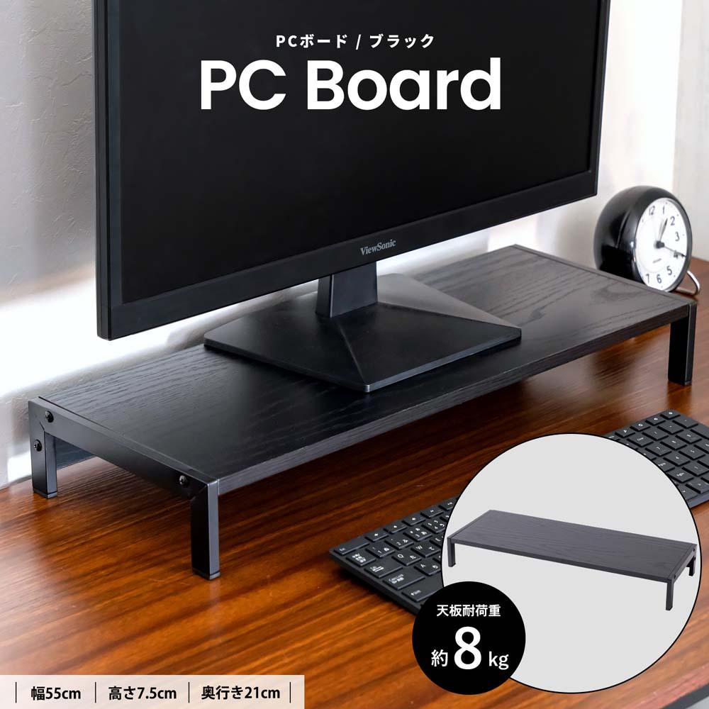 コーナン オリジナル LIFELEX PCボード ブラック 約幅55×奥行21×高さ7.5cm DA−43