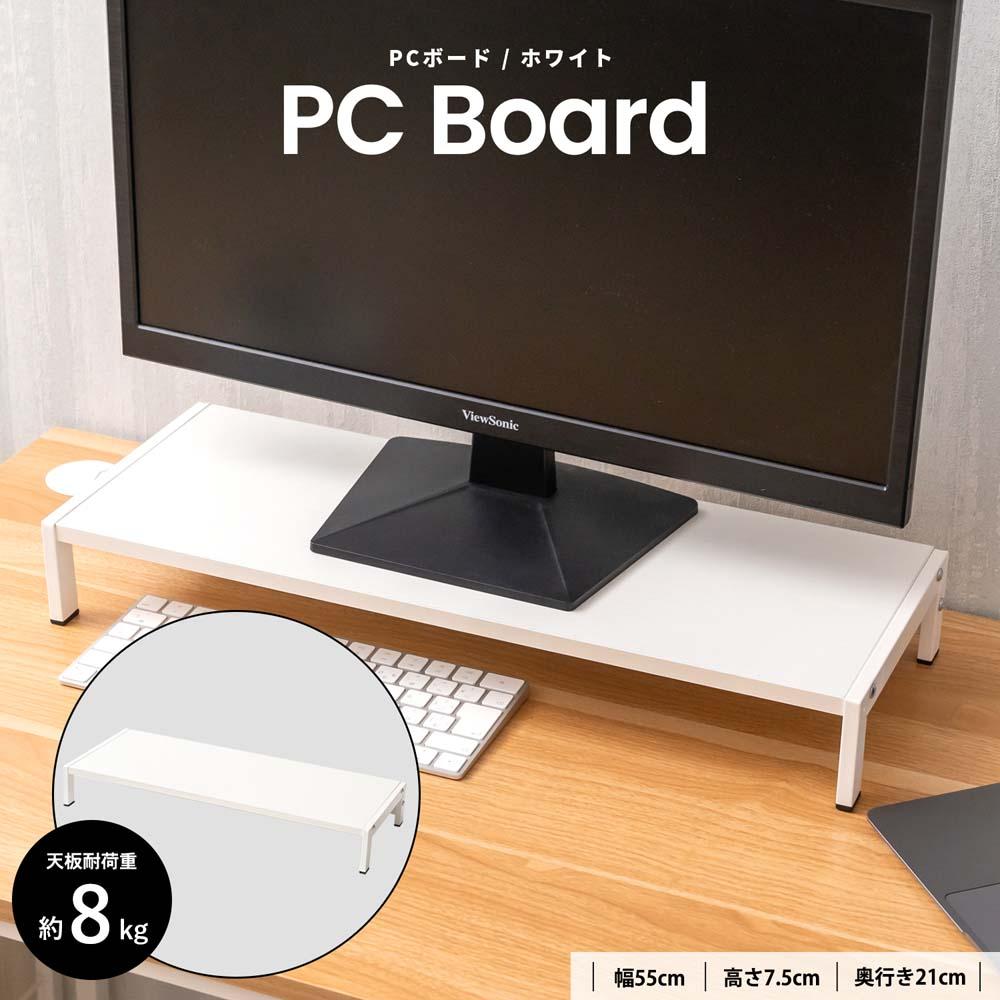 コーナン オリジナル LIFELEX PCボード WH
