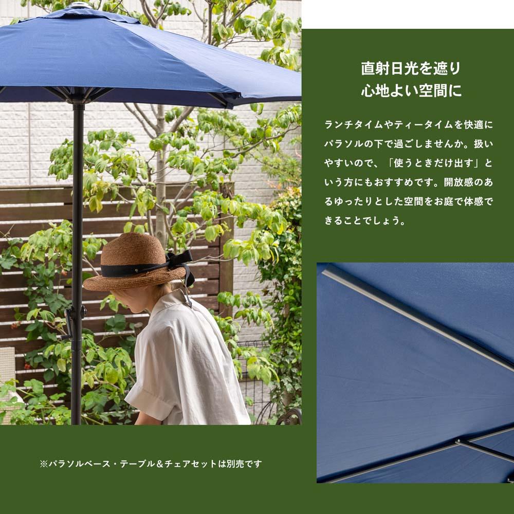 コーナン オリジナル LIFELEX パラソル 2.1m LFX10−0056 ブルー