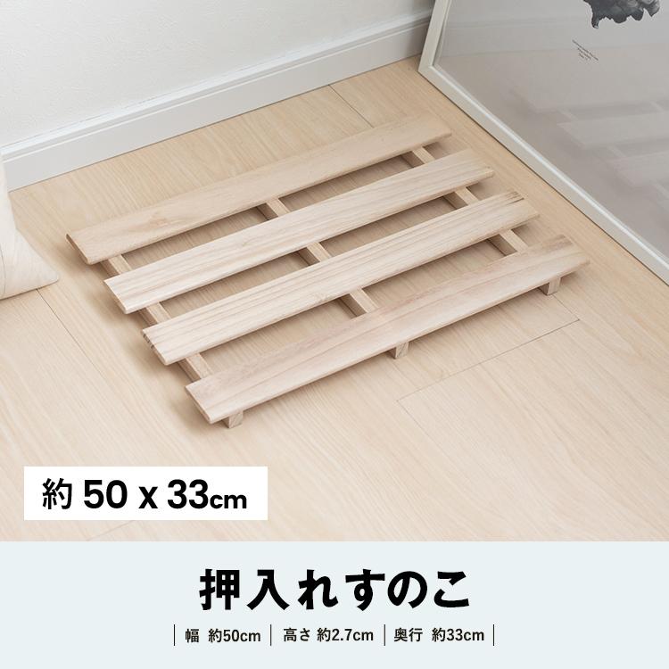 コーナン オリジナル 桐すのこ 約幅50×奥行33×高さ2.7cm