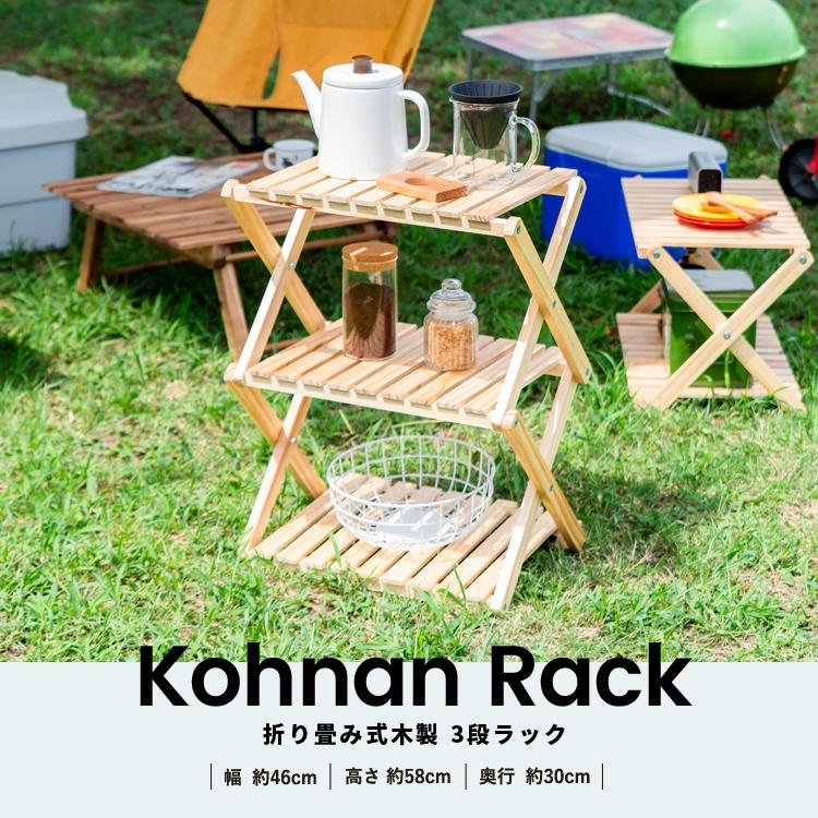 コーナンラック 折り畳み式木製ラック W460(3段) ナチュラル