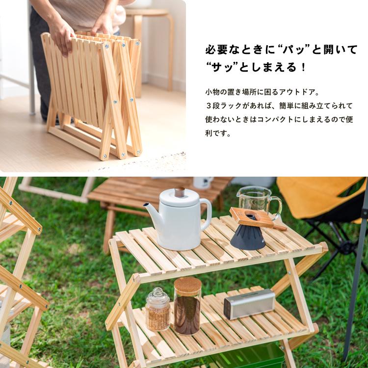 コーナン オリジナル コーナンラック 折り畳み式木製ラック3段 ワイドタイプ