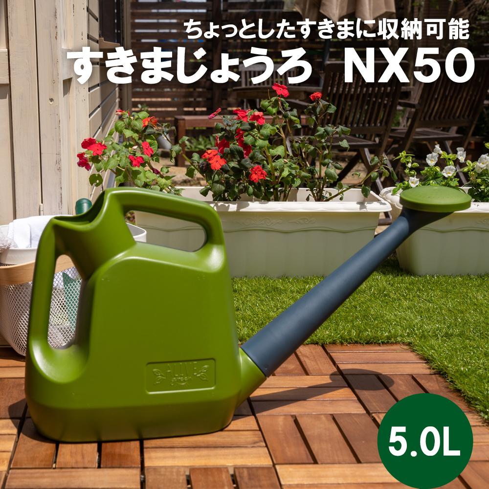 コーナン オリジナル LIFELEX すきまじょうろ NX50 5.0L