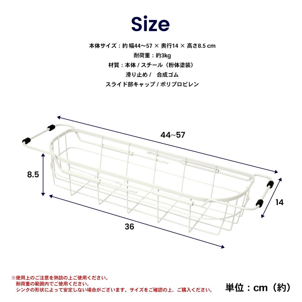 コーナン オリジナル 伸縮式水切りカゴD型 ホワイト